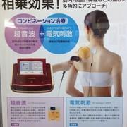 2015年モデルの最新治療器導入!